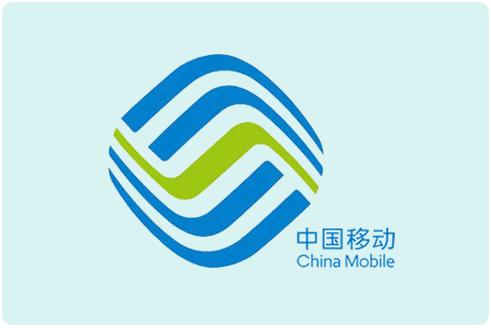 黑龙江移动云计算核心伙伴
